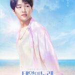 オンユ(SHINee)ほか 韓国創作ミュージカル『タイヨウのうた』ビジュアルポスター&トレーラー公開