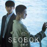コン・ユ&パク・ボゴム出演 韓国映画『徐福』邦題は『SEOBOK/ソボク』で7月16日より公開決定!予告編に熱い関心