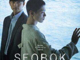 韓国映画『SEOBOK/ソボク』