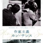 「カンウォンドのチカラ」「オー!スジョン」初期の名作を連続上映!6 月 12 日(土)より、渋谷 ユーロスペースにて「作家主義 ホン・サンス」開催