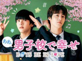 「ああ、男子校で幸せ~BOYS BE IN LOVE ~」