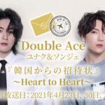 Double Ace ユナク&ソンジェ、「韓国からの招待状~ Heart to Heart ~」サプライズスペシャル放送の配信決定!
