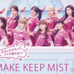 NiziUメンバーも愛用 新曲「I AM」に合わせてキュートに踊る新CM4月15日(木)から順次全国オンエア!撮影エピソードとインタビュー公開