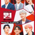 SuperM出演の単独バラエティ「SuperMのウィッシュリスト」DVD 6月16日(水)にリリース決定!