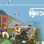 「 車輪のついた家 2 」新たにイム・シワンが合流!6月23日20:00~日本初放送スタート!