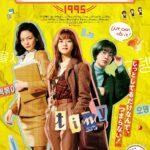 コ・アソン主演韓国映画『サムジンカンパニー1995』7月からの公開決定&ポスター解禁!