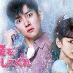 チ・チャンウク除隊後初の復帰ドラマ「僕を溶かしてくれ」U-NEXTの独占配信決定!予告編動画公開