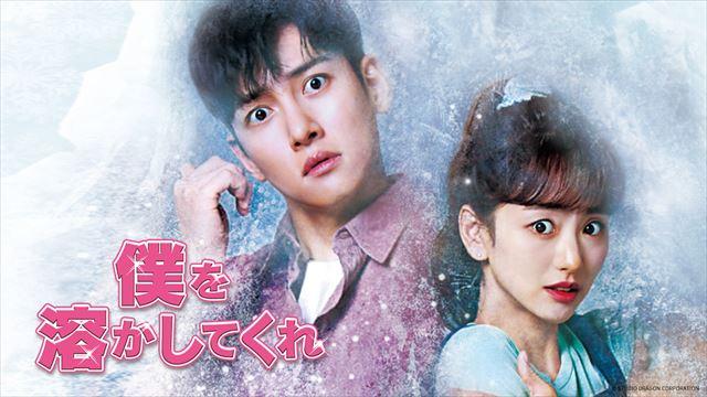 韓国ドラマ「僕を溶かしてくれ」