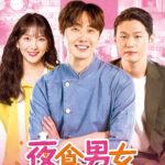チョン・イル×知英×イ・ハクジュ初共演ドラマ「夜食男女」DVD-BOXが7月2日より発売決定