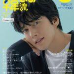 チ・チャンウク「韓流ぴあ」5月号の表紙&巻頭を飾る!4月22日(木)発売