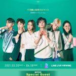 Lovelyz Kei、GOT7 ヨンジェ、N.flying ユ・フェスン スペシャルゲスト出演!新感覚ライブシットコム 『ON AIR-秘密契約』