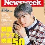チャウヌ表紙ニューズウィーク日本版2021年5/4・11合併号好評発売中!韓国を飛び出し世界で支持を広げる「進撃の韓流」「韓国ドラマ&映画50」