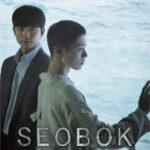 韓国映画『SEOBOK/ソボク』コン・ユ とパク・ボゴムどっちを選ぶ? 全3種類のムビチケ発売決定