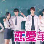 Wanna One出身パク・ジフン、THE BOYZヨンフン出演ドラマ「恋愛革命」ABEMAプレミアムで5月20日より全話独占先行配信!