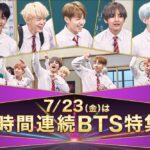 BTS10時間連続大特集、7月23日(金・祝)放送へ!防弾少年団三昧な一日になること間違いなし?!