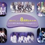 6月13日に韓国デビュー8周年を迎えるBTSの大特集『BTSデビュー8周年記念SP♡ 6.13 BTS Birthday~I Purple U~』放送決定!