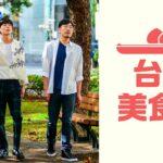 ユ・ソンホ出演の美食の国 台湾のミシュランガイドツアー「台湾美食会」7月17日、24日に日本初放送決定