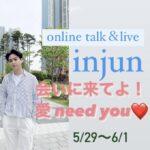 インジュン、オンラインイベント配信決定「会いに来てよ!愛need you♡」