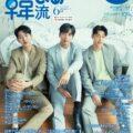 CNBLUEがグループとして『韓流ぴあ』6月号で初表紙を飾る!発売は5月21日