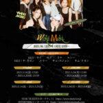 Weki Meki 6月12日&13日 第2回オンラインサイン会開催決定