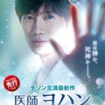 チソン最新主演ドラマ「医師ヨハン」6月1日までの期間限定で1話無料先行配信中!