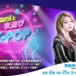 MBSラジオ初のK-POP専門番組「namiと夜遊びK-POP」が誕生! 毎週日曜深夜25:10~放送