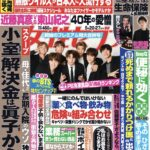BTS特製ポスター付「女性自身 5月11・18日合併号」好評発売中