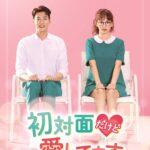 韓国ドラマ『初対面だけど愛してます』『ナインルーム』GYAO!にてWEB先行無料配信決定!