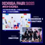 TOMORROW X TOGETHER、ENHYPENと巡る韓国旅行など『KOREA FAIR 2021 #だからKOREA』ニコ生で独占生中継決定