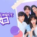 Weki MekiメンバーがW主演!日本初上陸・大人気の韓国ウェブドラマ「ソロじゃなくてメロ」Hulu独占配信決定