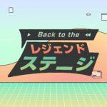 TWICE、2PM、OH MY GIRLほかMnetに眠る伝説のステージ解説「Back to the レジェンドステージ」8月14日より日本初放送スタート