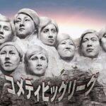 「コメディビッグリーグ セレクト」テミン、OH MY GIRL、NU'ESTなど人気アーティスト出演回が8月に日本初オンエア!