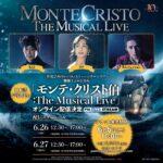 韓国ミュージカル『モンテ・クリスト伯: The Musical Live』10周年記念公演 日本語字幕付きで配信決定!
