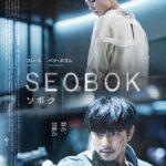 コン・ユ&パク・ボゴム主演映画『SEOBOK/ソボク』本予告動画&ポスター公開!