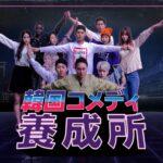 ムンビン(ASTRO)、ジホ(OH MY GIRL)出演「韓国コメディ養成所」8月21日より日本初放送へ