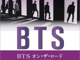BTS オン・ザ・ロード