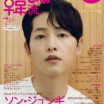 ソン・ジュンギが10年ぶりに『韓流ぴあ』表紙に登場!CNBLUE、P1Harmony記事にも注目の『韓流ぴあ』7月号6月22日(火)発売