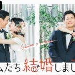 ウギョル日本上陸!韓国で約9年続いた国民的大ヒット番組の日本版リメイク 『私たち結婚しました』 野村周平とさとうほなみが結婚生活披露