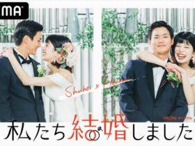 私たち結婚しました 日本版
