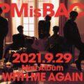 2PM日本で新ミニアルバム「WITH ME AGAIN」を9月にリリース!ファンとの約束守る