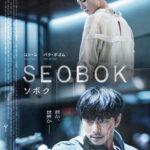 コン・ユ&パク・ボゴム出演映画『SEOBOK/ソボク』 林原めぐみがナレーションクローン・ソボクに焦点を当てたWEB CM到着