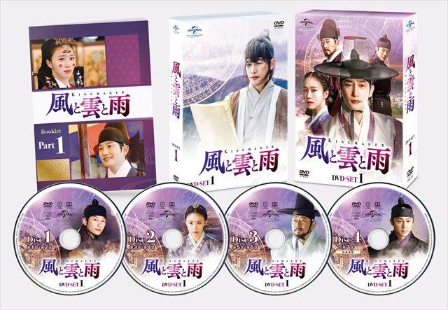 「風と雲と雨」 DVD-SET1