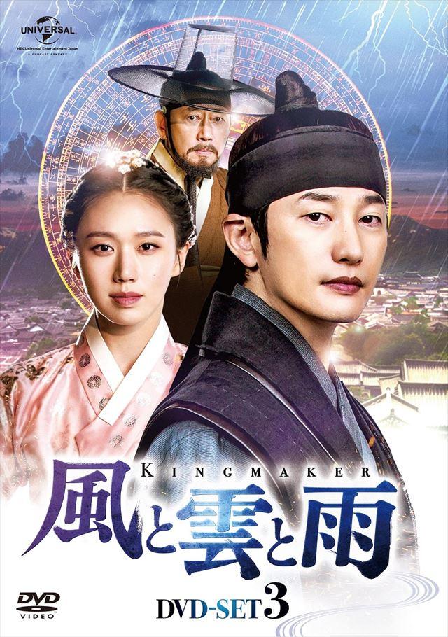 「風と雲と雨」 DVD-SET3