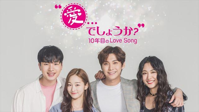 愛...でしょうか?~10年目のLove Song~
