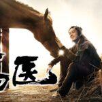 チョ・スンウ主演ドラマ「馬医」がdTVで人気上昇中!前年6月の約6倍の増加幅