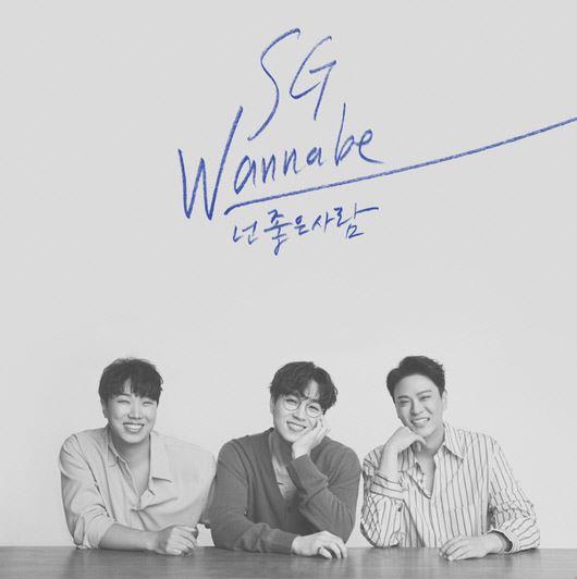 SG WANNABE「君は良い人」