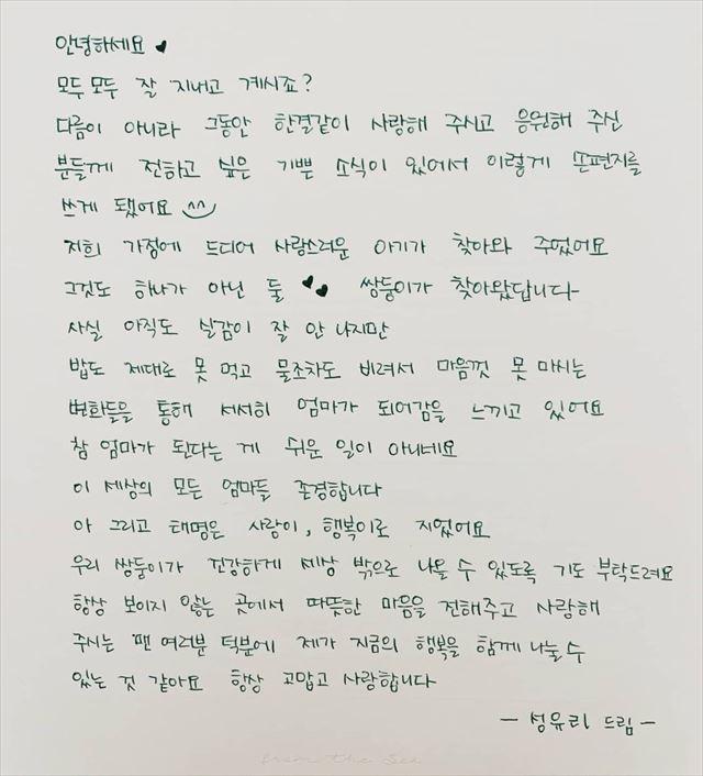 ソン・ユリの手紙