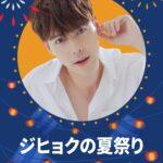 SUPERNOVAジヒョク、8月16日にソロオンラインファンミーティングを開催!