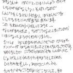 パク・ユチョン、日本のファンに長文の日本語の直筆手紙で報告…前所属事務所の代表を相手に訴訟準備