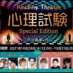 日韓をオンラインで繋ぐ新感覚朗読劇「Reading Theater 心理試験 -Special Edition-」3公演、10月に期間限定オンライン配信!